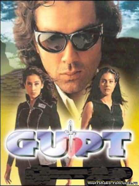 Watch movie gupt